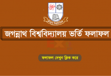 Jagannath University Admission Result