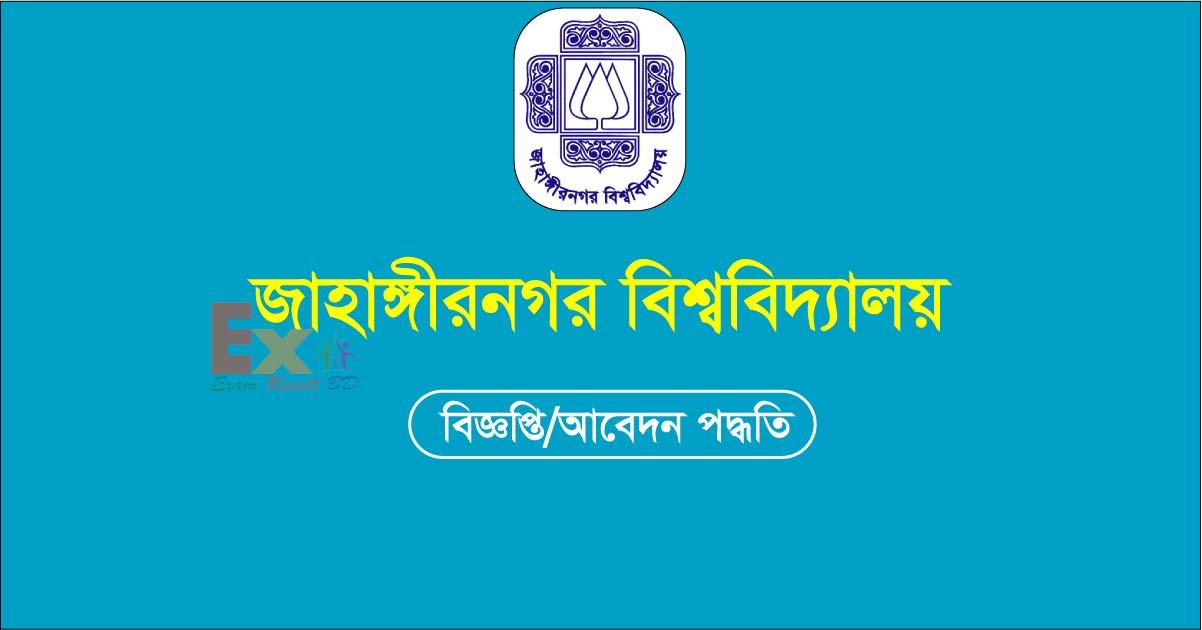 Jahangirnagar University Admission Circular