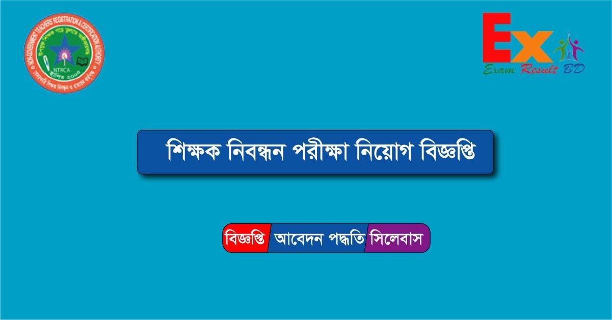 16th NTRCA Circular 2019 PDF Download ntrca gov bd