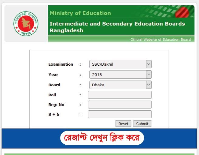 SSC Result Dhaka Board