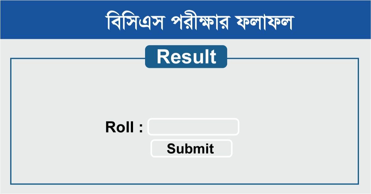 39th BCS MCQ Result