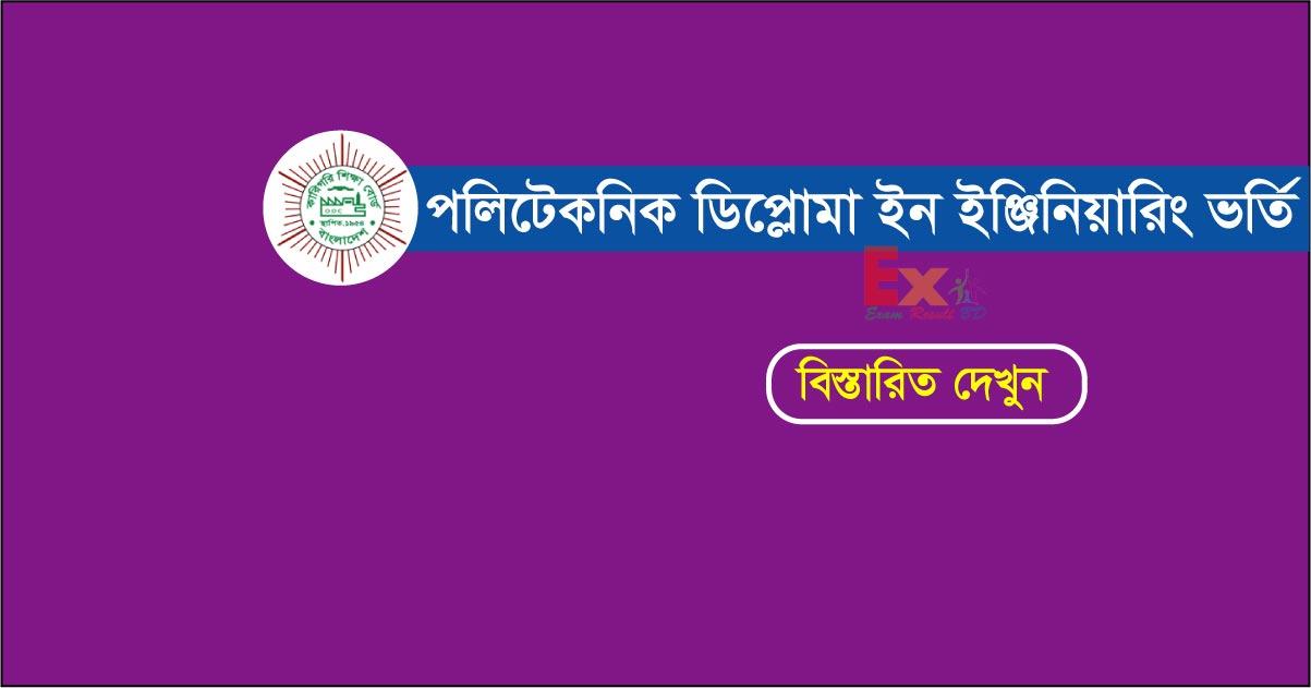 Polytechnic Admission Circular