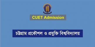 CUET Admission 2018