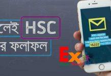 HSC Result Mobile SMS