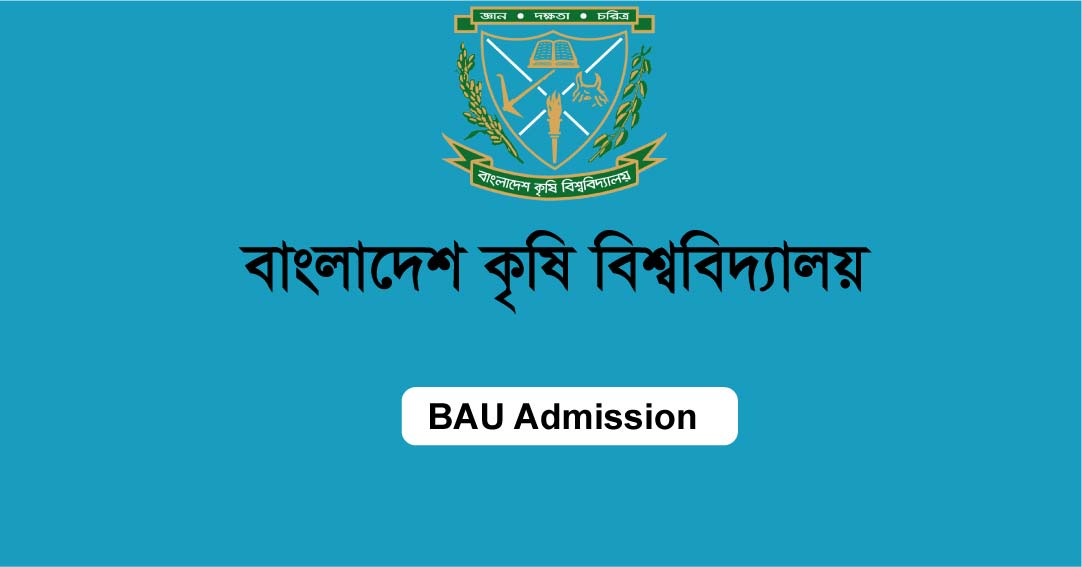 BAU Admission Test Notice