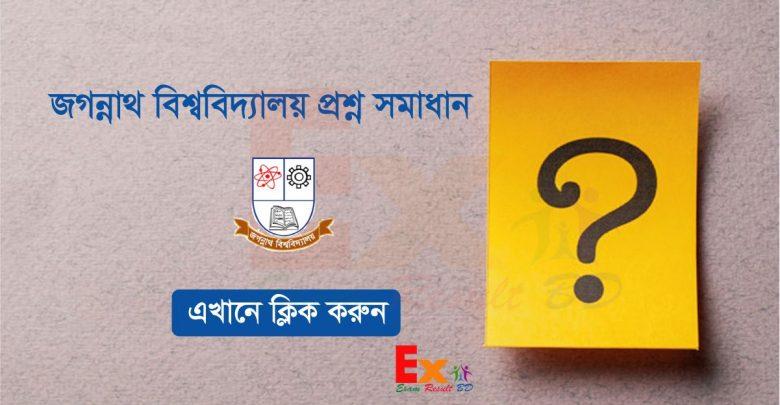 JNU Admission Question Solution