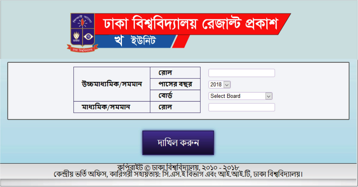 Dhaka University B Unit Result