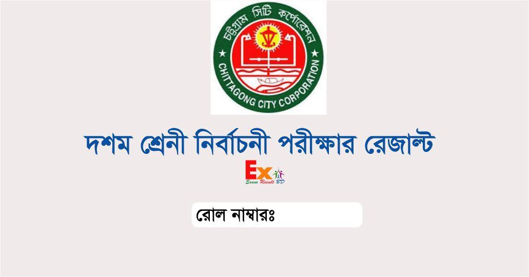 Chittagong City Corporation School Class 10 Result