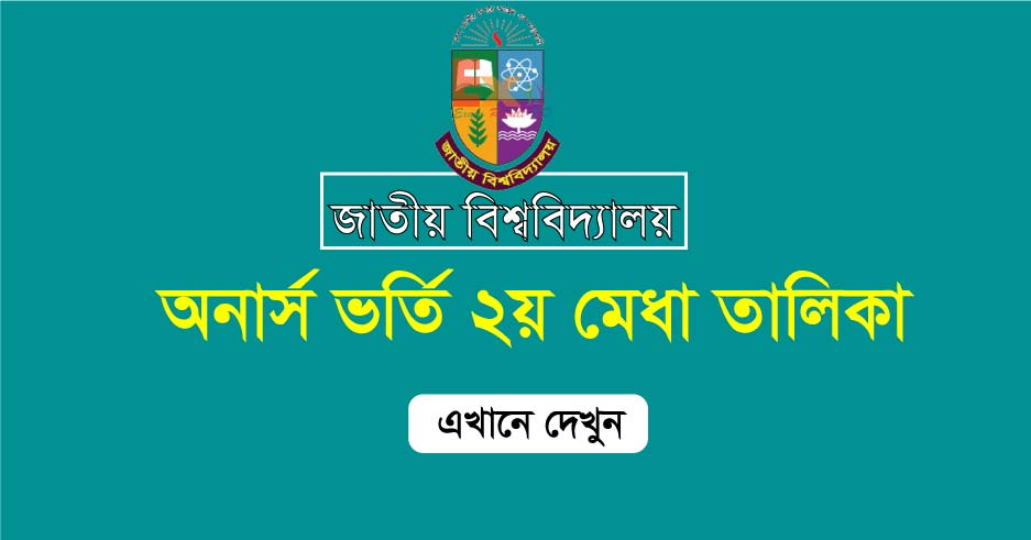 NU Honours Admission 2nd Merit Result