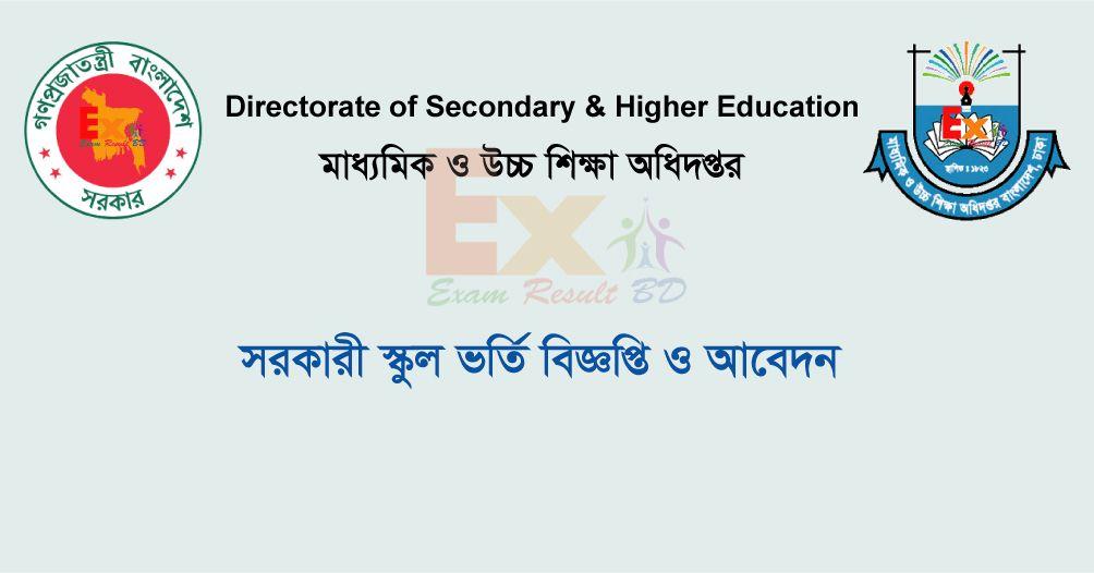 Govt School Admission