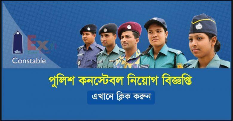 Police Constable Job Circular