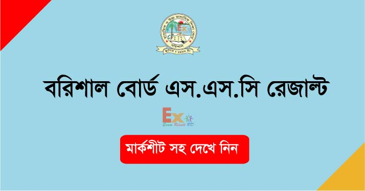 Barisal Board SSC Result