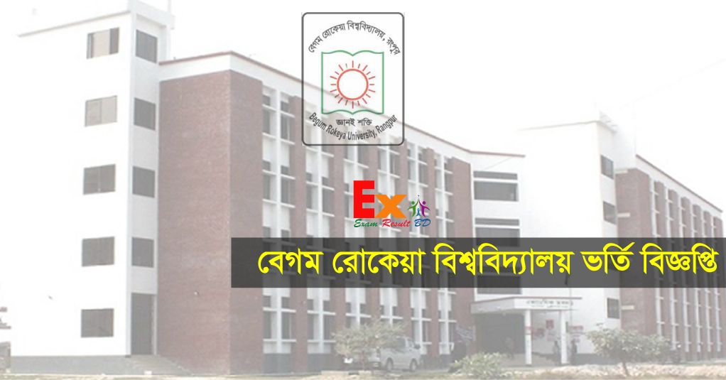 BRUR Admission Result