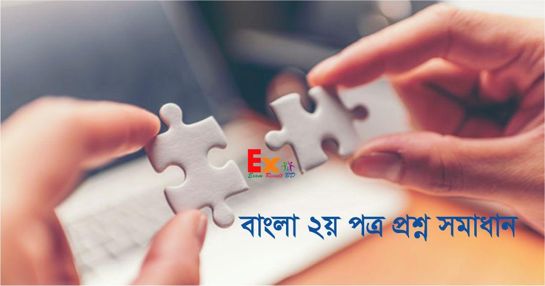 HSC Bangla 2nd Paper MCQ Question Solution