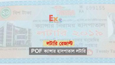 20 Taka POF Lottery Result