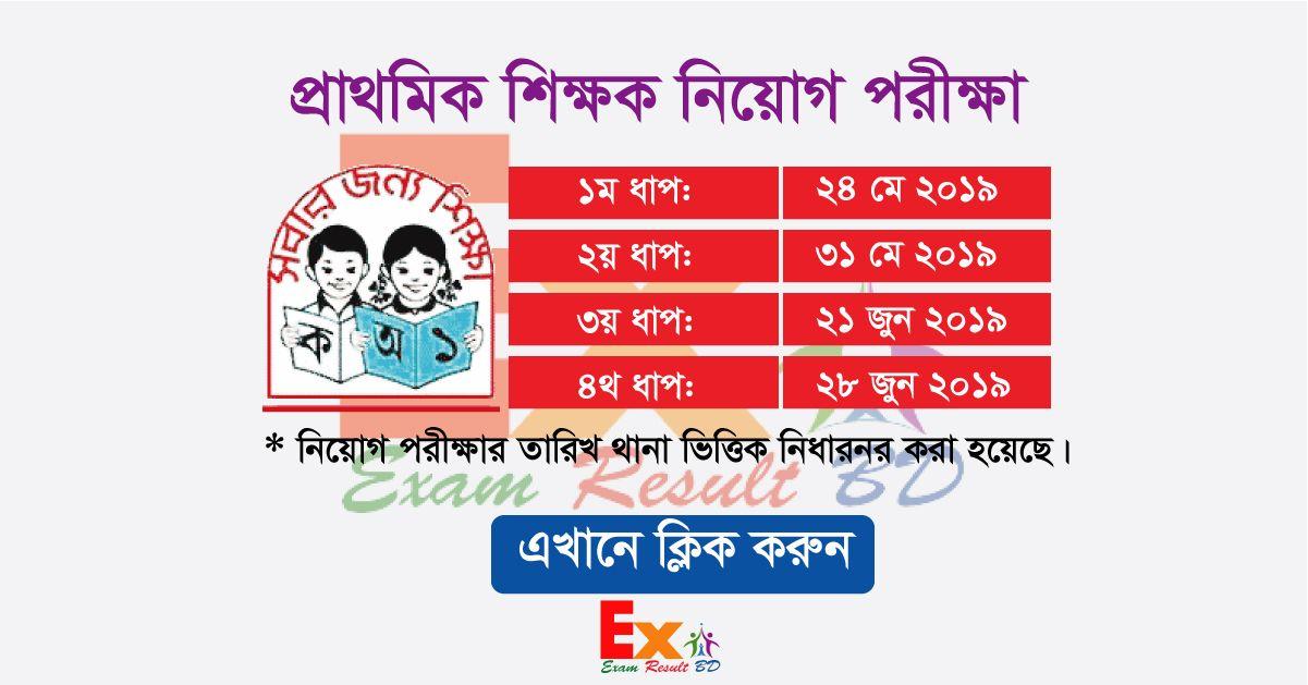 Primary School Teacher Result 2019 MCQ [dpe gov bd result]