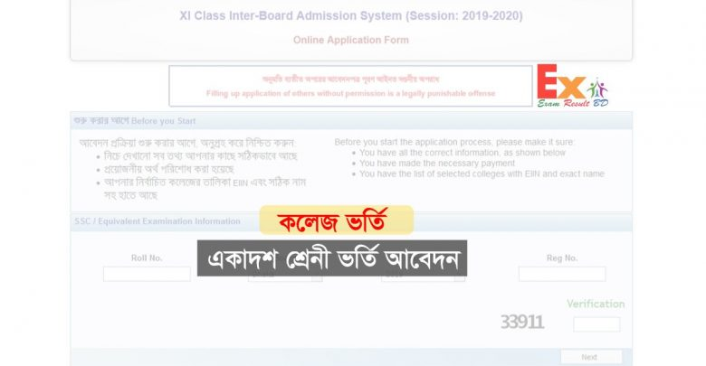 HSC Admisson Form Fill Up