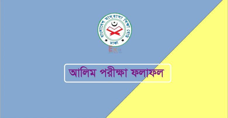 alim result Madrasah Board
