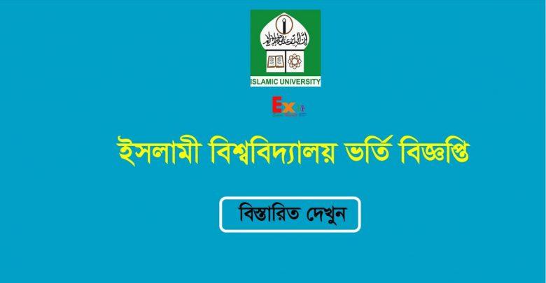 Islamic University Admission Circular