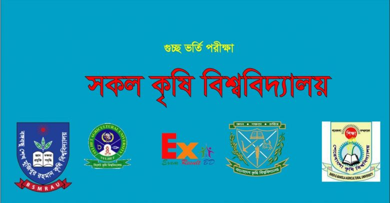 Agricultural University Admission Circular