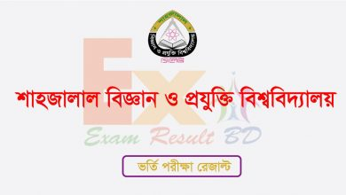 SUST Admission Result