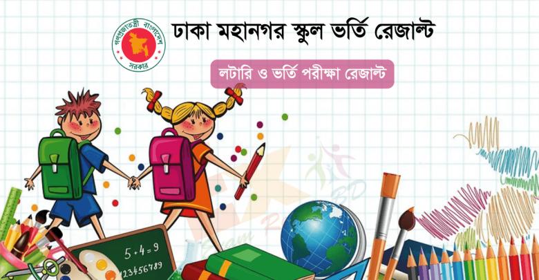 Dhaka Govt School Admission Result