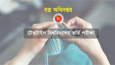 Textile Engineering Admission Result