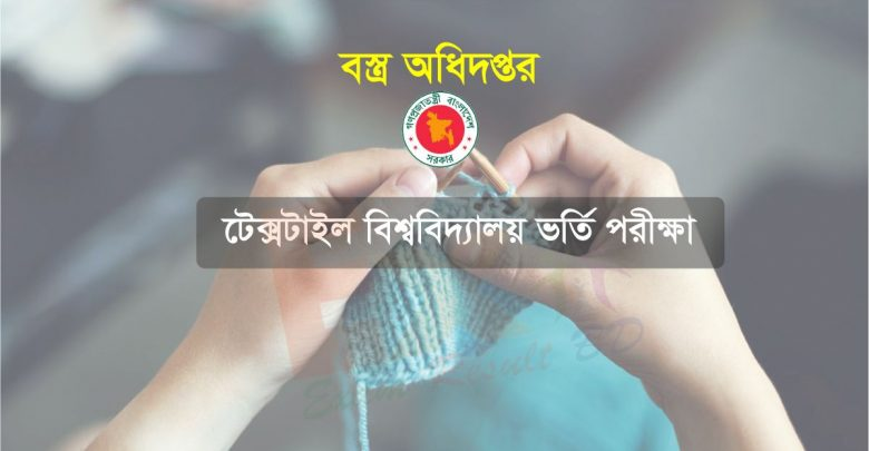 Textile Engineering Admission Result